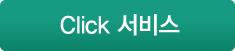 click_btn.png