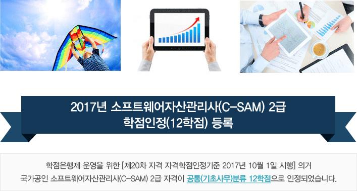 2015년 소프트웨어자산관리사(C-SAM) 2급 국가 공인자격 취득
